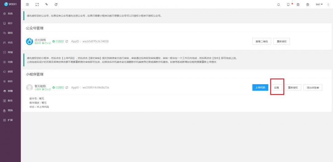 微信截图_20200229222620 - 副本.png